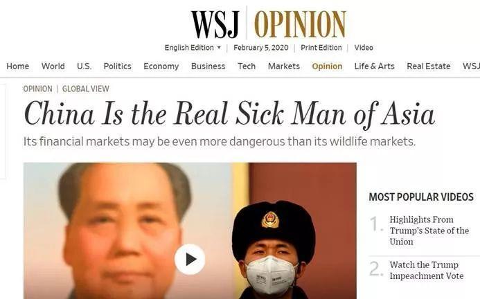 中国是亚洲病夫?美国华人社区给《华尔街日报》等媒体的公开信